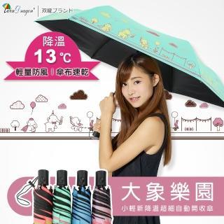 【雙龍牌】大象樂園小輕新降溫13度抗UV自動開收傘(黑膠晴雨傘防曬自動傘B1059E)