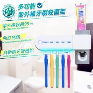 【家適帝】多功能紫外線牙刷消毒防蟑收納架-團(贈自動擠牙膏器)