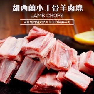 【海肉管家】紐西蘭金典小丁骨羊肉塊(5包/每包250g±10%)