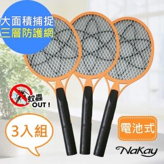 【NAKAY】三層防觸電捕蚊拍電蚊拍 NP-01(3入組)