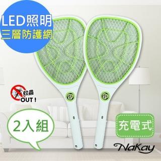 【NAKAY】USB充電LED三層捕蚊拍電蚊拍 NP-10 雙擊安全鈕設計(2入組)