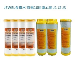 【JEWEL金鑽水】特規10吋濾心組 J1 J2 J3(7入組)