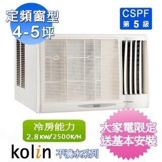 【Kolin 歌林】4-5坪不滴水右吹窗型冷氣(KD-282R06)