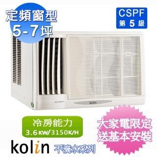 【Kolin 歌林】5-7坪不滴水左吹窗型冷氣(KD-362L06)