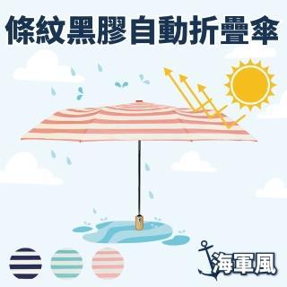 【科技防曬 優質黑膠 抗UV】海軍條紋 黑膠自動折疊傘(超強防曬 折疊傘 黑膠晴雨傘 雨傘)