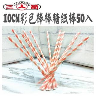 【三箭牌】10CM彩色棒棒糖紙棒50入(HS-C050-1)