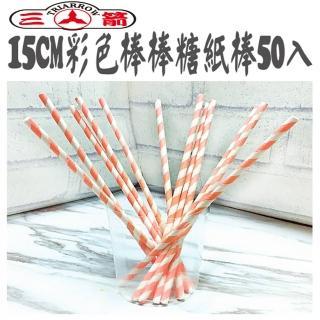【三箭牌】15CM彩色棒棒糖紙棒50入(HS-C060-1)