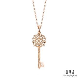 【Emphasis 點睛品】V&A 18K玫瑰金典雅愛心圖騰鑰匙吊墜-小(不含鍊)