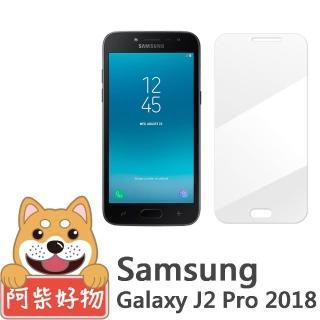 【阿柴好物】Samsung Galaxy J2 Pro 2018(9H鋼化玻璃保護貼)