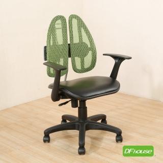 【DFhouse】馬森-可調椅背皮革坐墊辦公椅