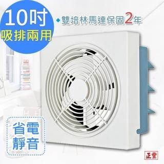 【正豐】10吋百葉吸排扇/通風扇/排風扇/窗扇 GF-10A(風強且安靜)