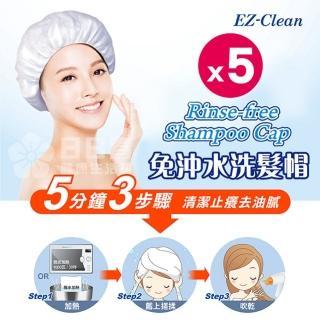 【天群】EZ-Clean 免沖水洗髮帽(5入)