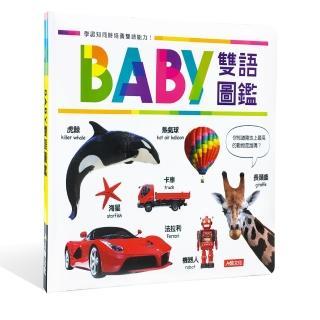 【恐龍親子寶貝】BABY雙語圖鑑