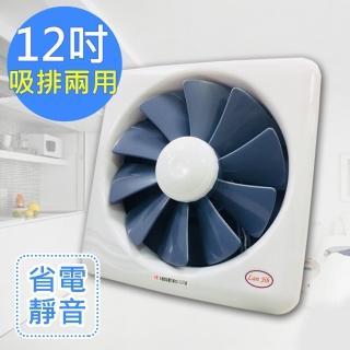 【正豐】12吋百葉吸排扇/通風扇/排風扇/窗扇 GF-12(風強且安靜)