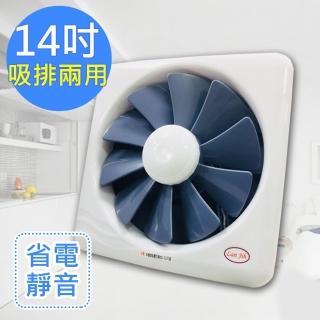 【正豐】14吋百葉吸排扇/通風扇/排風扇/窗扇 GF-14(風強且安靜)