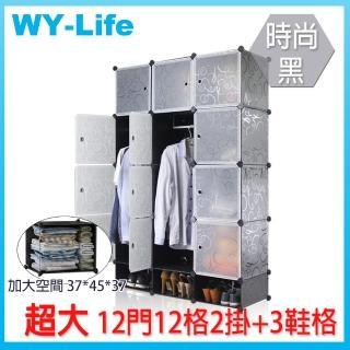 【Easy-Q】新組合式加深衣櫃收納櫃12門12格2掛+3鞋格(DIY組合.雙色可選)