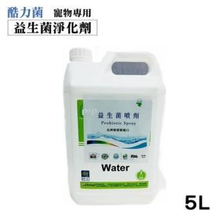 【Chrisal酷力菌】益生菌淨化劑《寵物專用》5L