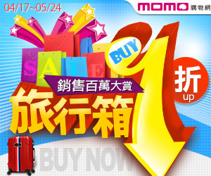 momo特賣活動