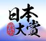 日本保健賞