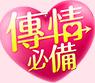 傳情5折up