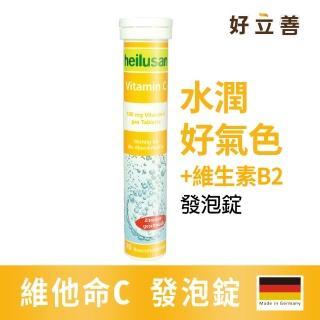 【德國 好立善】維他命C發泡錠 20錠(檸檬口味 維生素C180)