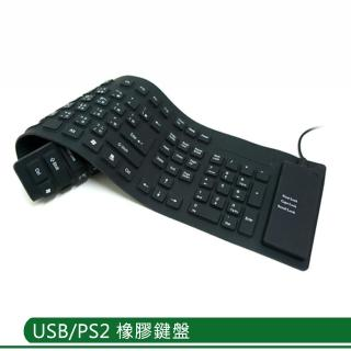 USB 攜帶式可摺疊防水矽膠鍵盤(有獨立數字鍵)