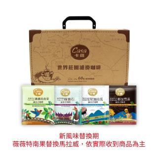 【Casa卡薩】世界莊園單品濾掛咖啡提把盒裝(四款風味共60入)