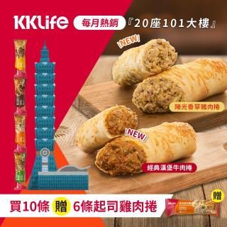 【KKLife】紅龍香濃起司肉捲16條★送美式起司雞肉捲2條★(和風牛/美式雞/泡菜牛/胡椒豬/白醬松露)