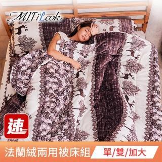 【Yipeier 獨家贈大型棉被袋】防靜電保暖法蘭絨兩用被套床包枕套組(單人/雙人/加大)