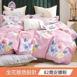 【巴麗維亞】繽紛愛情 100%精梳棉兩用被床包組(單人/雙人/加大 多款任選)
