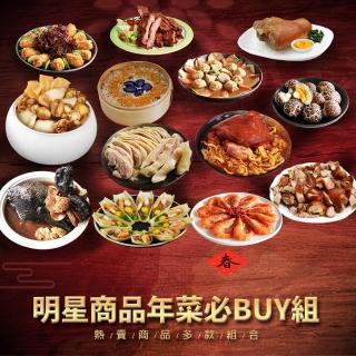 2018年菜預購年貨大街【台北濱江】東北酸菜的酸味煮進湯裡,去油解膩的舒爽感!酸菜白肉如意鍋2.2kg/包