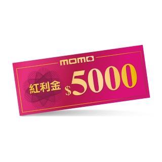 紅利金5000