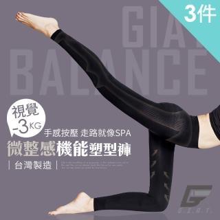 【GIAT】視覺-3KG。台灣製微整感機能7分&9分塑型褲(買2送1件組)