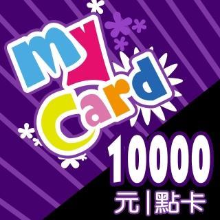 【MyCard】10000點點數卡