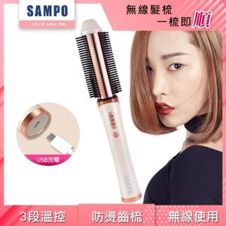 【SAMPO 聲寶】無線陶瓷溫控捲髮器 HC-Z1705L(無線捲髮神器、直捲兩用、電棒捲髮器)