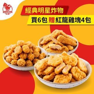 【紅龍】炸物500g6包★送紅龍雞塊500g2包★(雞塊/雞柳條/搖搖雞球)