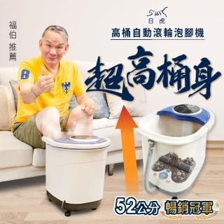 【日虎_速達】自動滾輪泡腳機/SPA按摩泡腳機(限時加碼300元mo幣)