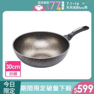 【正牛】韓國正宗大理石不沾炒鍋-30cm(韓國 不沾鍋 炒鍋)