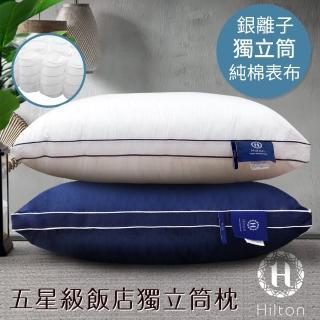 【Hilton 希爾頓】五星級純棉滾邊立體銀離子抑菌獨立筒枕/兩色任選(枕頭/透氣枕)