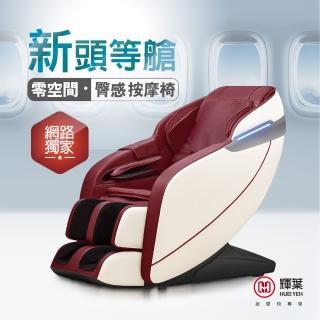 【母親節限定★輝葉】新頭等艙按摩椅HY-7060(網路獨賣)