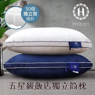 【Hilton 希爾頓】五星級純棉滾邊立體銀離子抑菌獨立筒枕/兩色任選/買一送一(枕頭/透氣枕)-(防疫好眠)