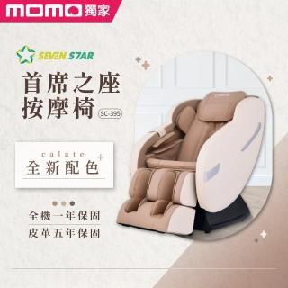 【SevenStar 七星級】首席之座 按摩椅 SC-395(同級按摩椅唯一五年皮革保固)