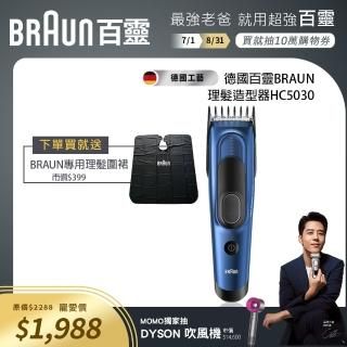 【德國百靈BRAUN】理髮造型器HC5030(電動理髮器/剪髮器)