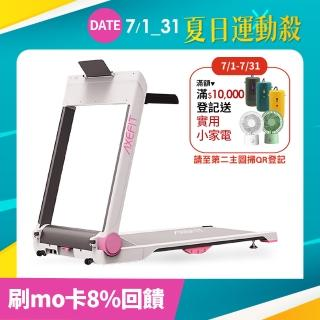 【WELLCOME好吉康】AXEFIT-進化者2 電動跑步機(櫻花女神粉)