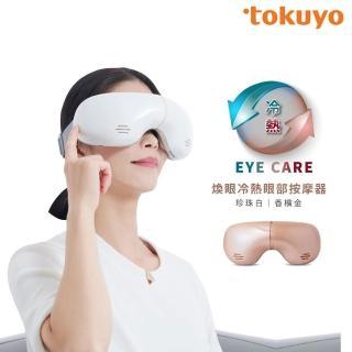 【tokuyo】煥眼冷熱眼部按摩器TS-183(熱銷口碑款)