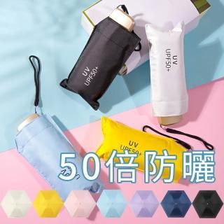 50倍超防曬UPF50+ 體感降溫 超輕190g 黑膠五折傘 抗UV摺疊傘迷你傘晴雨傘陽傘折疊傘口袋傘