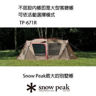 【Snow Peak】Land Lock 別墅帳(TP-671R)