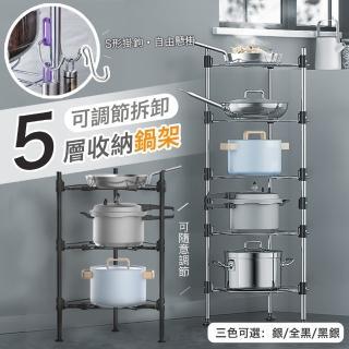 【優思居】廚房多功能可調節5層收納鍋架