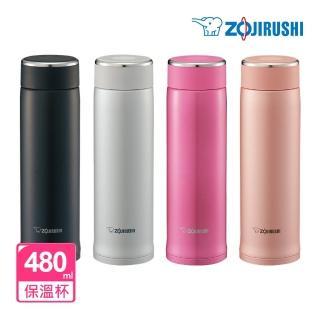 【ZOJIRUSHI 象印】可分解杯蓋不鏽鋼真空保溫杯480ml(SM-LB48)