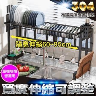 【ONE HOUSE】可調伸縮加固碗盤瀝水置物架